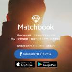 Matchbookがサービス終了!代わりのマッチングアプリは?