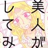 【無料】超面白いおすすめの婚活Web漫画10選